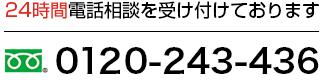 24時間電話相談受け付けております。0120-243-436